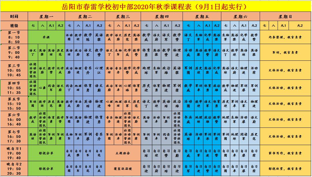 初中部课表.png